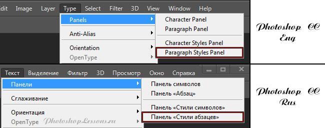 Перевод Type - Panels - Paragraph Styles Panel (Текст - Панели - Панель «Стили абзацев») на примере Photoshop CC (2014) (Eng/Rus)