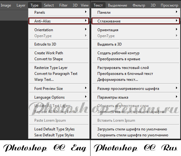 Перевод Type - Anti-Alias (Текст - Сглаживание) на примере Photoshop CC (2014) (Eng/Rus)