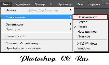 Перевод Текст - Сглаживание - Не показывать (Type - Anti-Alias - None) на примере Photoshop CC (2014) (Rus)