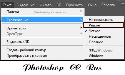 Перевод Текст - Сглаживание - Резкое (Type - Anti-Alias - Sharp) на примере Photoshop CC (2014) (Rus)
