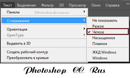 Перевод Текст - Сглаживание - Четкое (Type - Anti-Alias - Crisp) на примере Photoshop CC (2014) (Rus)