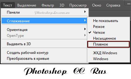 Перевод Текст - Сглаживание - Плавное (Type - Anti-Alias - Smooth) на примере Photoshop CC (2014) (Rus)