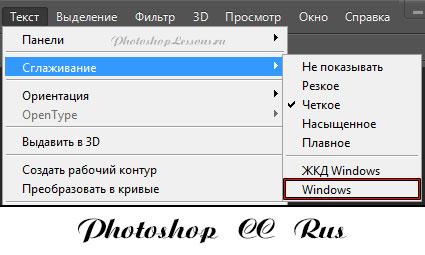 Перевод Текст - Сглаживание - Windows (Type - Anti-Alias - Windows) на примере Photoshop CC (2014) (Rus)