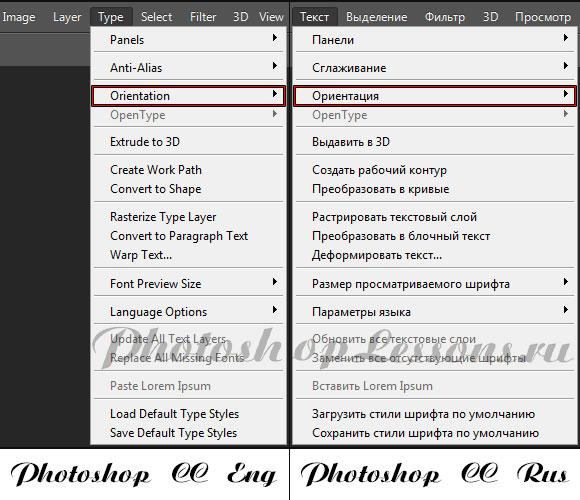 Перевод Type - Orientation (Текст - Ориентация) на примере Photoshop CC (2014) (Eng/Rus)