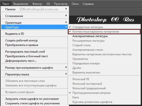 Перевод Текст - OpenType - Контекстные варианты начертания (Type - OpenType - Contextual Alternates) на примере Photoshop CC (2014) (Rus)