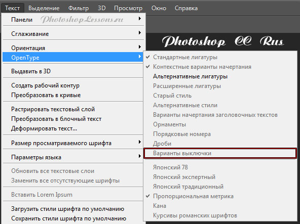 Перевод Текст - OpenType - Варианты выключки (Type - OpenType - Justification Alternates) на примере Photoshop CC (2014) (Rus)