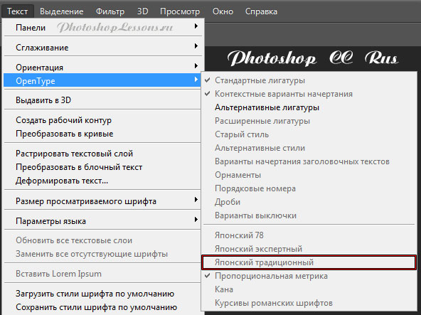Перевод Текст - OpenType - Японский традиционный (Type - OpenType - Japanese Traditional) на примере Photoshop CC (2014) (Rus)