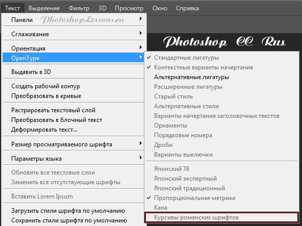 Перевод Текст - OpenType - Курсивы романских шрифтов (Type - OpenType - Roman Italics) на примере Photoshop CC (2014) (Rus)