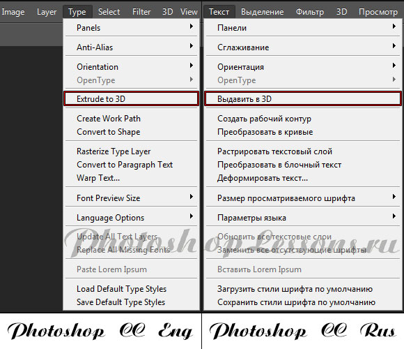 Перевод Type - Extrude to 3D (Текст - Выдавить в 3D) на примере Photoshop CC (2014) (Eng/Rus)