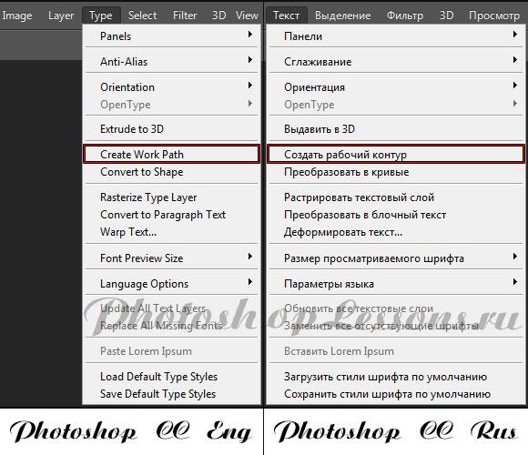 Перевод Type - Create Work Path (Текст - Создать рабочий контур) на примере Photoshop CC (2014) (Eng/Rus)