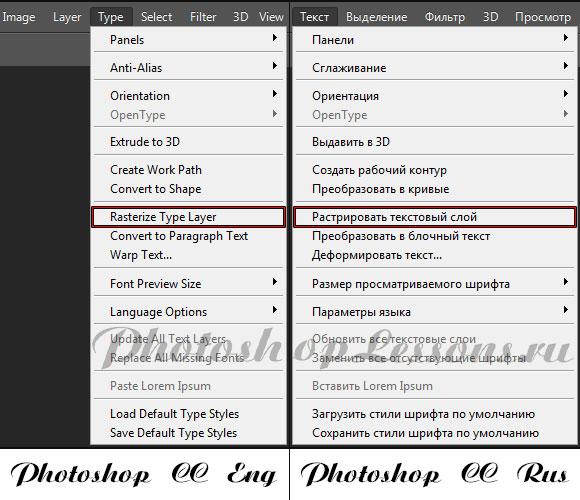 Перевод Type - Rasterize Type Layer (Текст - Растрировать текстовый слой) на примере Photoshop CC (2014) (Eng/Rus)