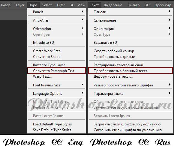 Перевод Type - Convert to Paragraph Text (Текст - Преобразовать в блочный текст) на примере Photoshop CC (2014) (Eng/Rus)