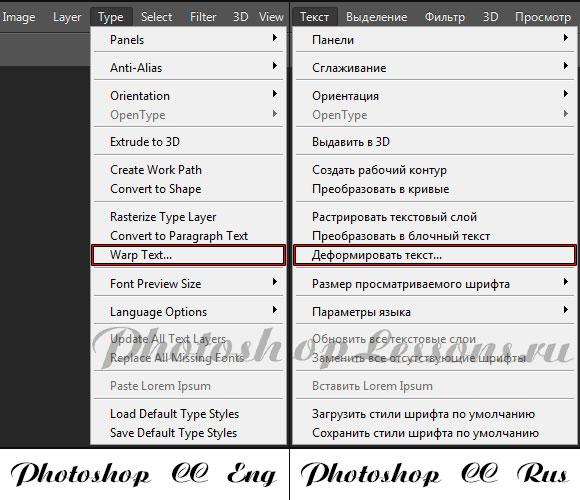 Перевод Type - Warp Text (Текст - Деформировать текст) на примере Photoshop CC (2014) (Eng/Rus)