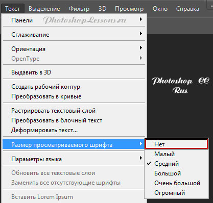Перевод Текст - Размер просматриваемого шрифта - Нет (Type - Font Preview Size - None) на примере Photoshop CC (2014) (Rus)