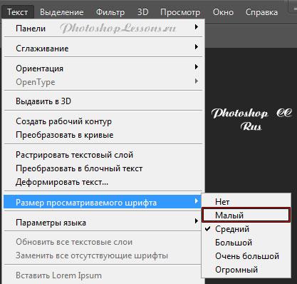 Перевод Текст - Размер просматриваемого шрифта - Малый (Type - Font Preview Size - Small) на примере Photoshop CC (2014) (Rus)