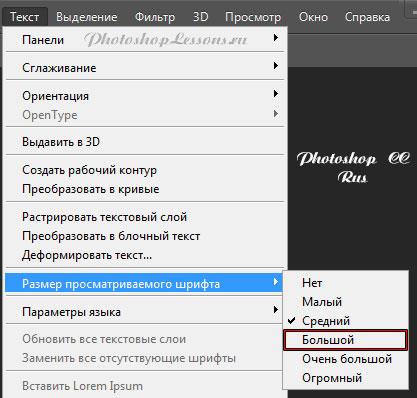 Перевод Текст - Размер просматриваемого шрифта - Большой (Type - Font Preview Size - Large) на примере Photoshop CC (2014) (Rus)