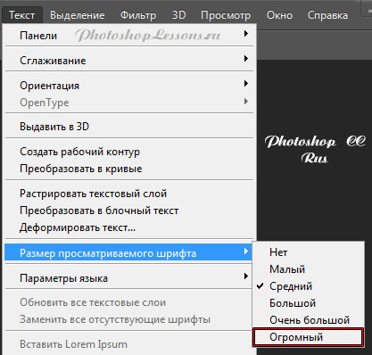 Перевод Текст - Размер просматриваемого шрифта - Огромный (Type - Font Preview Size - Huge) на примере Photoshop CC (2014) (Rus)