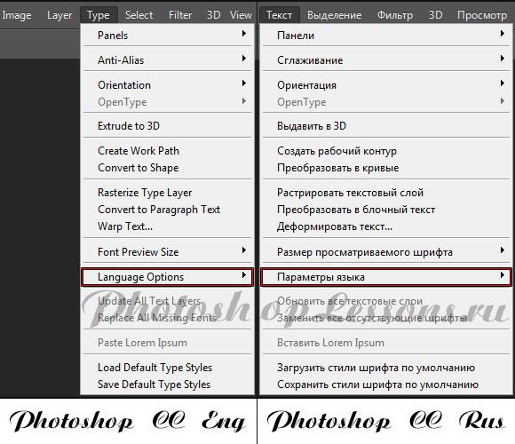 Перевод Type - Language Options (Текст - Параметры языка) на примере Photoshop CC (2014) (Eng/Rus)