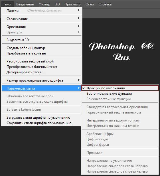 Перевод Текст - Параметры языка - Функции по умолчанию (Type - Language Options - Default Features) на примере Photoshop CC (2014) (Rus)