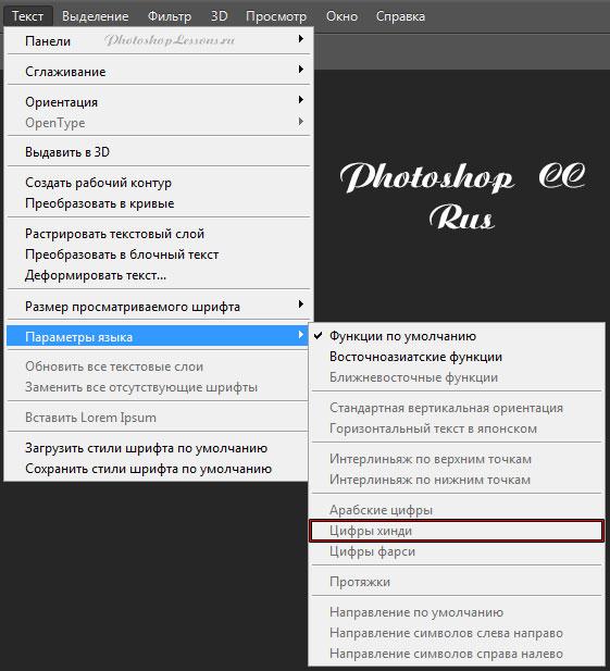 Перевод Текст - Параметры языка - Цифры хинди (Type - Language Options - Hindi Digits) на примере Photoshop CC (2014) (Rus)