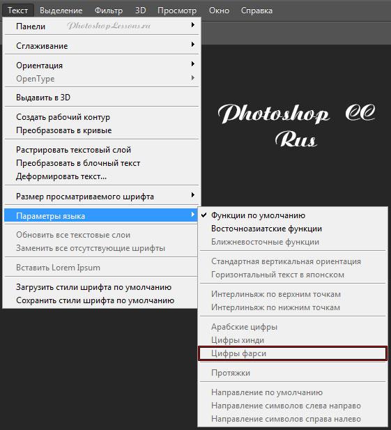 Перевод Текст - Параметры языка - Цифры фарси (Type - Language Options - Farsi Digits) на примере Photoshop CC (2014) (Rus)