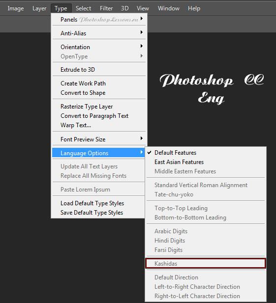 Перевод Type - Language Options - Kashidas (Текст - Параметры языка - Протяжки) на примере Photoshop CC (2014) (Eng)