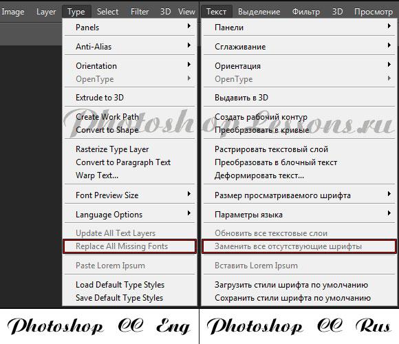 Перевод Type - Replace All Missing Fonts (Текст - Заменить все отсутствующие шрифты) на примере Photoshop CC (2014) (Eng/Rus)