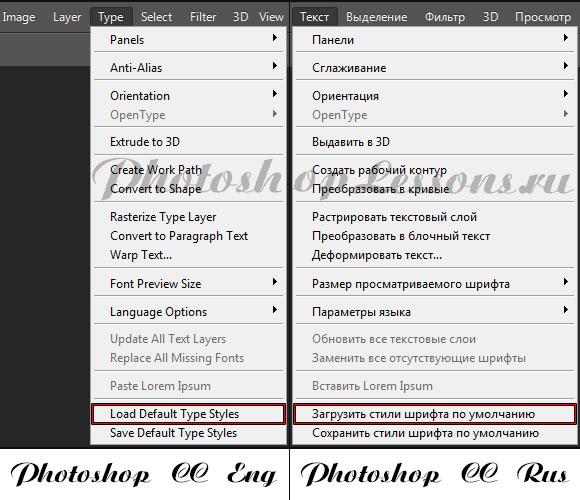 Перевод Type - Load Default Type Style (Текст - Загрузить стили шрифта по умолчанию) на примере Photoshop CC (2014) (Eng/Rus)