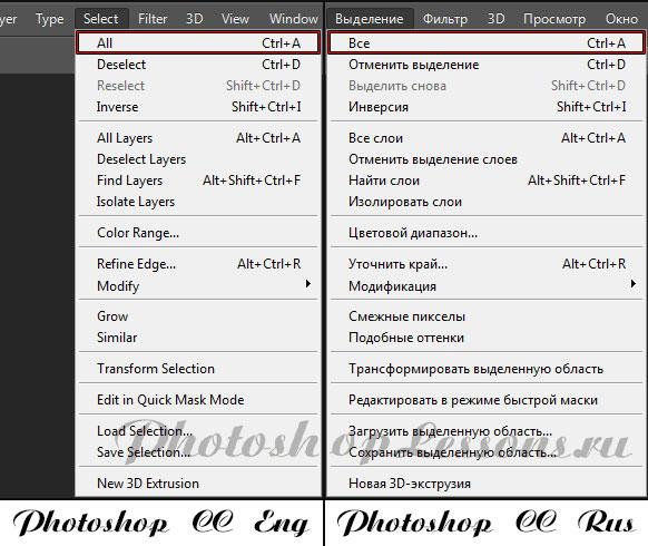 Перевод Select - All (Выделение - Все / Ctrl+A) на примере Photoshop CC (2014) (Eng/Rus)