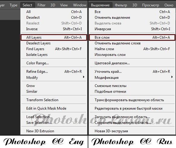 Перевод Select - All Layers (Выделение - Все слои / Alt+Ctrl+A) на примере Photoshop CC (2014) (Eng/Rus)