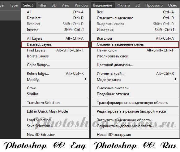 Перевод Select - Deselect Layers (Выделение - Отменить выделение слоев) на примере Photoshop CC (2014) (Eng/Rus)
