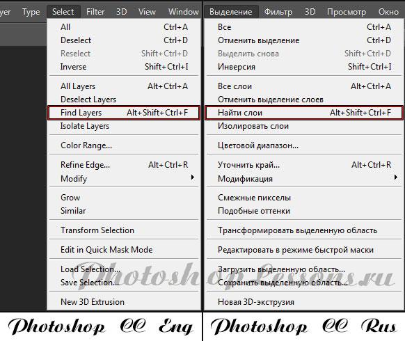 Перевод Select - Find Layers (Выделение - Найти слои / Alt+Shift+Ctrl+F) на примере Photoshop CC (2014) (Eng/Rus)