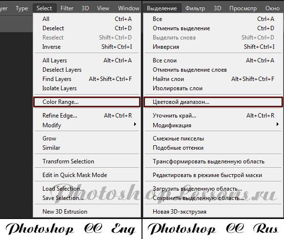 Перевод Select - Color Range (Выделение - Цветовой диапазон) на примере Photoshop CC (2014) (Eng/Rus)