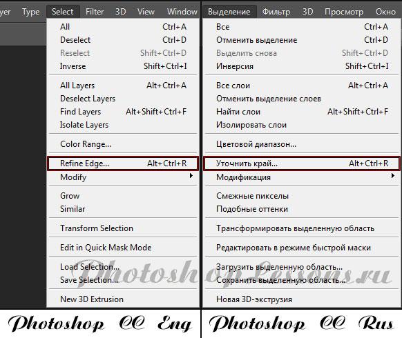 Перевод Select - Refine Edge (Выделение - Уточнить край / Alt+Ctrl+R) на примере Photoshop CC (2014) (Eng/Rus)
