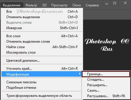 Перевод Выделение - Модификация - Граница (Select - Modify - Border) на примере Photoshop CC (2014) (Rus)