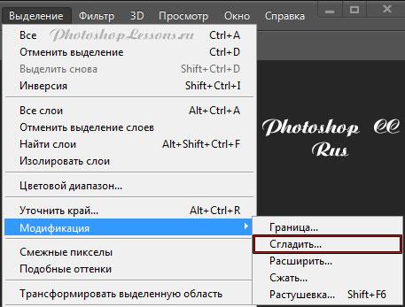 Перевод Выделение - Модификация - Сгладить (Select - Modify - Smooth) на примере Photoshop CC (2014) (Rus)