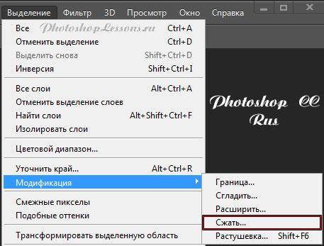 Перевод Выделение - Модификация - Сжать (Select - Modify - Contract) на примере Photoshop CC (2014) (Rus)
