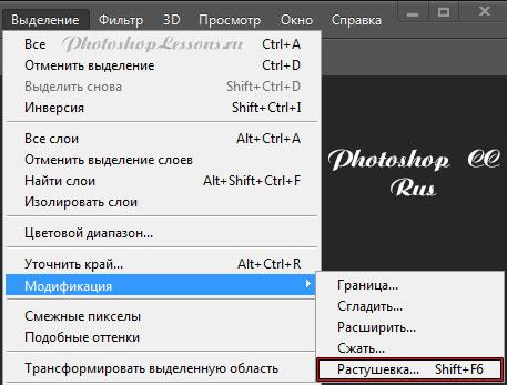 Перевод Выделение - Модификация - Растушевка (Select - Modify - Feather / Shift+F6) на примере Photoshop CC (2014) (Rus)