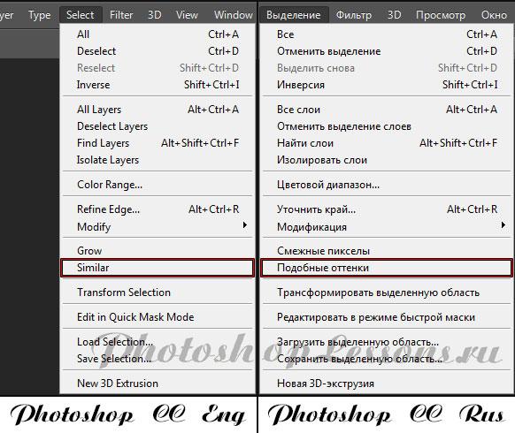 Перевод Select - Similar (Выделение - Подобные оттенки) на примере Photoshop CC (2014) (Eng/Rus)