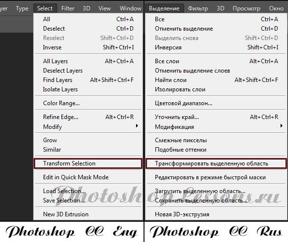 Перевод Select - Transform Selection (Выделение - Трансформировать выделенную область) на примере Photoshop CC (2014) (Eng/Rus)