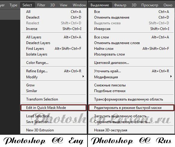 Перевод Select - Edit in Quick Mask Mode (Выделение - Редактировать в режиме быстрой маски) на примере Photoshop CC (2014) (Eng/Rus)
