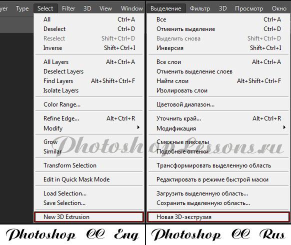 Перевод Select - New 3D Extrusion (Выделение - Новая 3D-экструзия) на примере Photoshop CC (2014) (Eng/Rus)