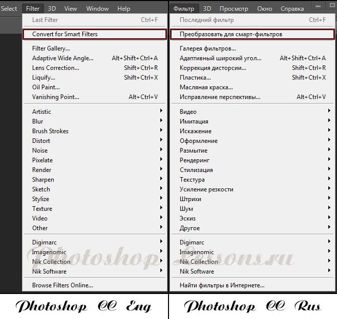 Перевод Filter - Convert for Smart Filters (Фильтр - Преобразовать для смарт-фильтров) на примере Photoshop CC (2014) (Eng/Rus)