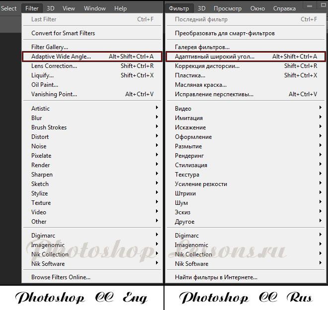 Перевод Filter - Adaptive Wide Angle (Фильтр - Адаптивный широкий угол) на примере Photoshop CC (2014) (Eng/Rus)