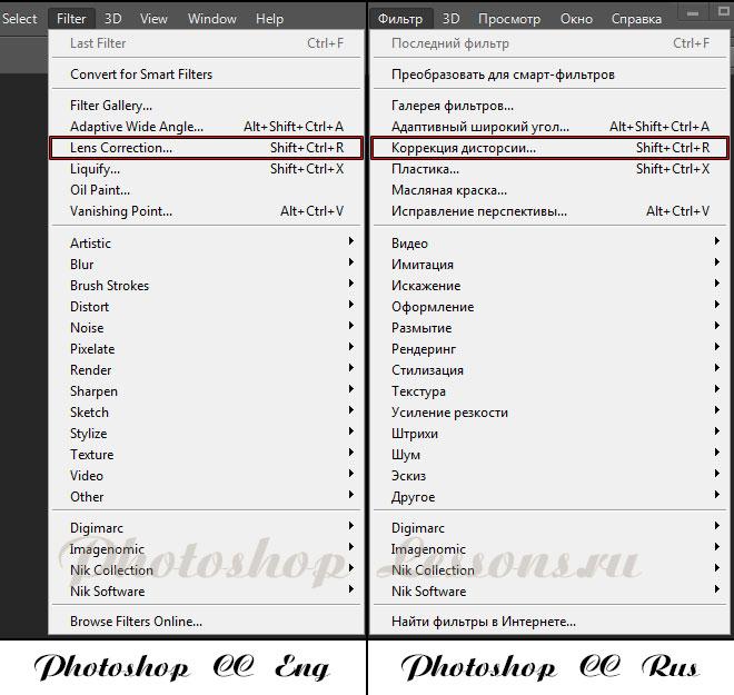 Перевод Filter - Lens Correction (Фильтр - Коррекция дисторсии / Shift+Ctrl+R) на примере Photoshop CC (2014) (Eng/Rus)