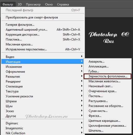 Перевод Фильтр - Имитация - Зернистость фотопленки (Filter - Artistic - Film Grain) на примере Photoshop CC (2014) (Rus)