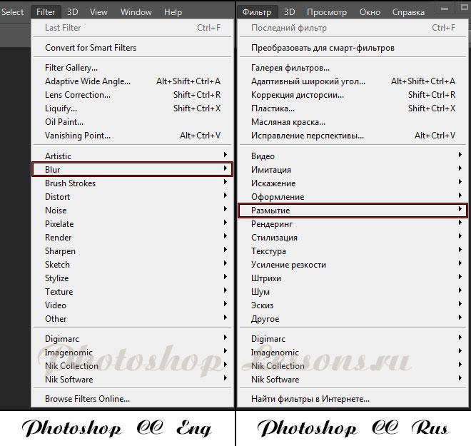 Перевод Filter - Blur (Фильтр - Размытие) на примере Photoshop CC (2014) (Eng/Rus)