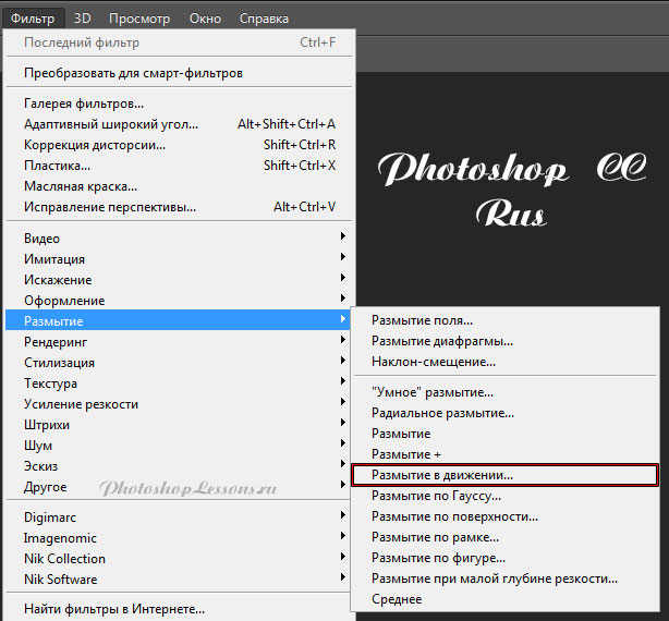 Перевод Фильтр - Размытие - Размытие в движении (Filter - Blur - Motion Blur) на примере Photoshop CC (2014) (Rus)