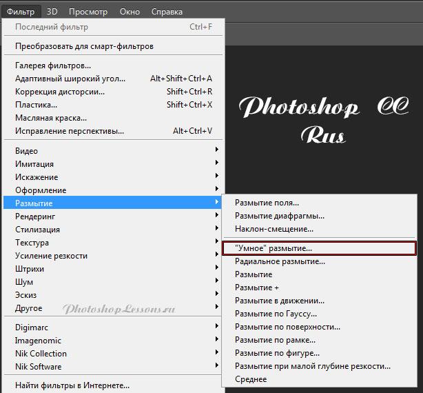 Перевод Фильтр - Размытие - «Умное» размытие (Filter - Blur - Smart Blur) на примере Photoshop CC (2014) (Rus)