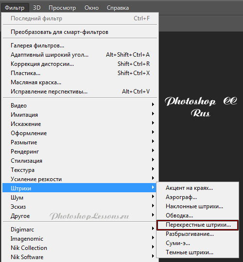 Перевод Фильтр - Штрихи - Перекрестные штрихи (Filter - Brush Strokes - Crosshatch) на примере Photoshop CC (2014) (Rus)